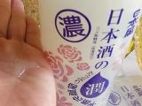 日本盛 日本酒の潤たっぷり保湿化粧水(しっとり)の画像(2枚目)