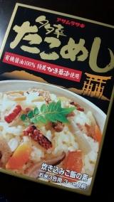 口コミ記事「簡単♪美味しい♪『たこめし炊き込みご飯の素』」の画像