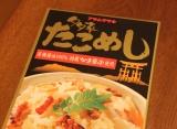 今夜はたこめしの炊き込みご飯の画像(1枚目)