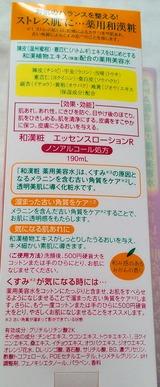 明色の和漢粧エッセンスローションの画像(2枚目)