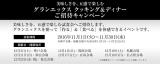 ☆【情報】タイガーグランエックスクッキング&ディナーご招待☆の画像(2枚目)