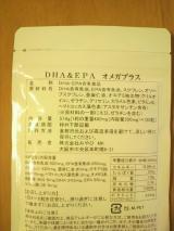 妊活中の方・お子様にも!DHA&EPAオメガプラスサプリの画像(4枚目)