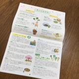 伝統食育暦カレンダーの画像(3枚目)