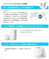 「シンプルでコンパクトな蛇口直結型浄水器♡クリンスイCG104」の画像(8枚目)