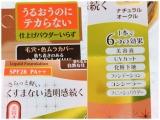 モニター参加♡明色化粧品 モイストラボBBリキッドファンデーションの画像(2枚目)