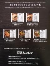 株式会社キンレイ おとり寄せコレクション 鍋焼うどんの画像(10枚目)