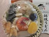 株式会社キンレイ おとり寄せコレクション 鍋焼うどんの画像(3枚目)