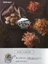 株式会社キンレイ おとり寄せコレクション 鍋焼うどんの画像(9枚目)