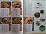 株式会社キンレイ おとり寄せコレクション 鍋焼うどんの画像(11枚目)