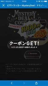 「   [さおりの11/23] 念願!の「温泉WATCH」ゲット☆iPhoneアップデート♪ディナーも☆ 」の画像(66枚目)
