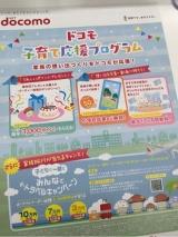 「   [さおりの11/23] 念願!の「温泉WATCH」ゲット☆iPhoneアップデート♪ディナーも☆ 」の画像(141枚目)