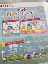 「   [さおりの11/23] 念願!の「温泉WATCH」ゲット☆iPhoneアップデート♪ディナーも☆ 」の画像(160枚目)