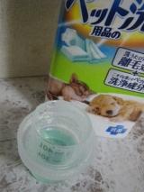 ペット用品の洗剤・抗菌仕上剤 の画像(2枚目)
