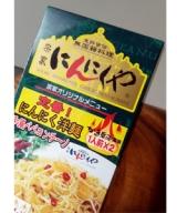 アサムラサキ にんにくや にんにく洋麺 の画像(1枚目)