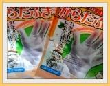 からだふき手袋の画像(1枚目)