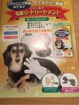 【モニター】ペット用品「ウェット手袋なでなで」 の画像(2枚目)