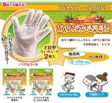 からだふき手袋❤モニプラの画像(1枚目)
