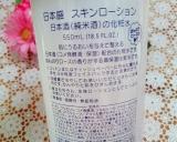 「日本盛✩日本酒のたっぷり保湿化粧水しっとり」の画像(2枚目)