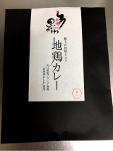 長州黒かしわ 地鶏カレー♡の画像(1枚目)