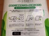 シャワートイレに最適なトイレットペーパー【プレミアムシンラ】の画像(4枚目)