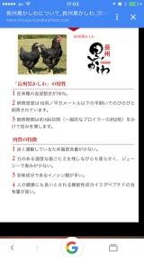 長州黒かしわ 地鶏カレー♡の画像(3枚目)