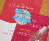 株式会社 Kyo Tomo   真水素フェイスマスク の画像(2枚目)