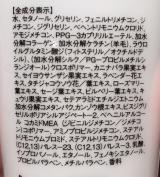 【美REMAKEαセット / トリートメント】★モニター★の画像(7枚目)