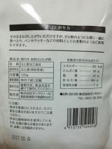 食べて綺麗♪殻付き焙煎はとむぎ粉(*゜ー゜)ゞ⌒☆100%鳥取県産の画像(2枚目)