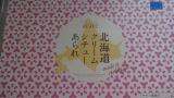 「[日常]            石屋製菓の北海道クリームシチューあられ」の画像(2枚目)