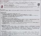 「   DSR シェルシュール【アイクリームS】目元をうるおすセラミドアイクリーム 」の画像(5枚目)