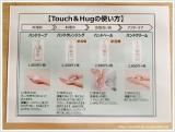 水仕事時の手荒れ・乾燥に!キッチン用ハンドケアシリーズ「Touch&Hug」使用レポ☆ の画像(14枚目)