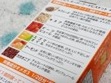 ぐーぴたっスーパーフードビスケットで手軽に栄養を取ろう★の画像(4枚目)