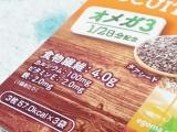 ぐーぴたっスーパーフードビスケットで手軽に栄養を取ろう★の画像(3枚目)