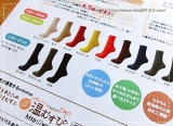 ■あきらめない靴下 - ファッションの画像(9枚目)