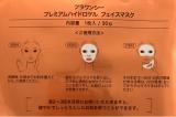 【+ONEC(プラワンシー)プレミアムハイドロゲルフェイスマスク】★モニター★の画像(6枚目)