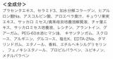 【+ONEC(プラワンシー)プレミアムハイドロゲルフェイスマスク】★モニター★の画像(2枚目)