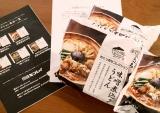 【モニプラ】新商品「おとり寄せコレクション 味噌煮込みうどん」3食セット50名様の画像(1枚目)
