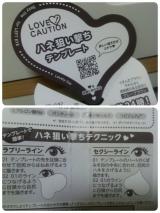 Love Caution☆リキッドアイライナー の画像(2枚目)