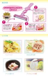 ののじ「根菜フリルサラダ・削り~ナ」の画像(2枚目)