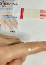 プロ仕様 手荒れ保護フィルム~フィットバンNの画像(1枚目)