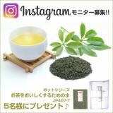 【Instagram投稿】お茶のための浄水器プレゼント!「お茶の写真」大募集♪の画像(1枚目)
