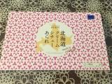「   ☆石屋製菓の北海道クリームシチューあられ☆ 」の画像(1枚目)