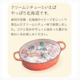 「   ☆石屋製菓の北海道クリームシチューあられ☆ 」の画像(4枚目)