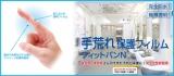 【モニター56】東洋化学株式会社のフィットバンシリーズ「手荒れ予防保護フィルムフィットバンN」の画像(2枚目)