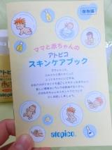 「赤ちゃんのお肌のために…「アトピコ」でしっかりスキンケア☆モニプラ」の画像(2枚目)