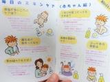 「赤ちゃんのお肌のために…「アトピコ」でしっかりスキンケア☆モニプラ」の画像(3枚目)