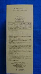 アユーラ ザ ホワイトEX 薬用美白美容液☆の画像(3枚目)