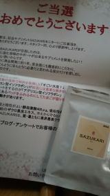 結果を求める方への妊活サプリ『SAZUKARI』モニターの画像(1枚目)