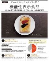 ソントンさんのジャム・スプレッド初の機能性表示食品!の画像(1枚目)