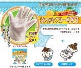 口コミ記事「手袋シャンプー&二日酔い防止サプリ|ぷりん★ミさんのブログ|@beautist」の画像